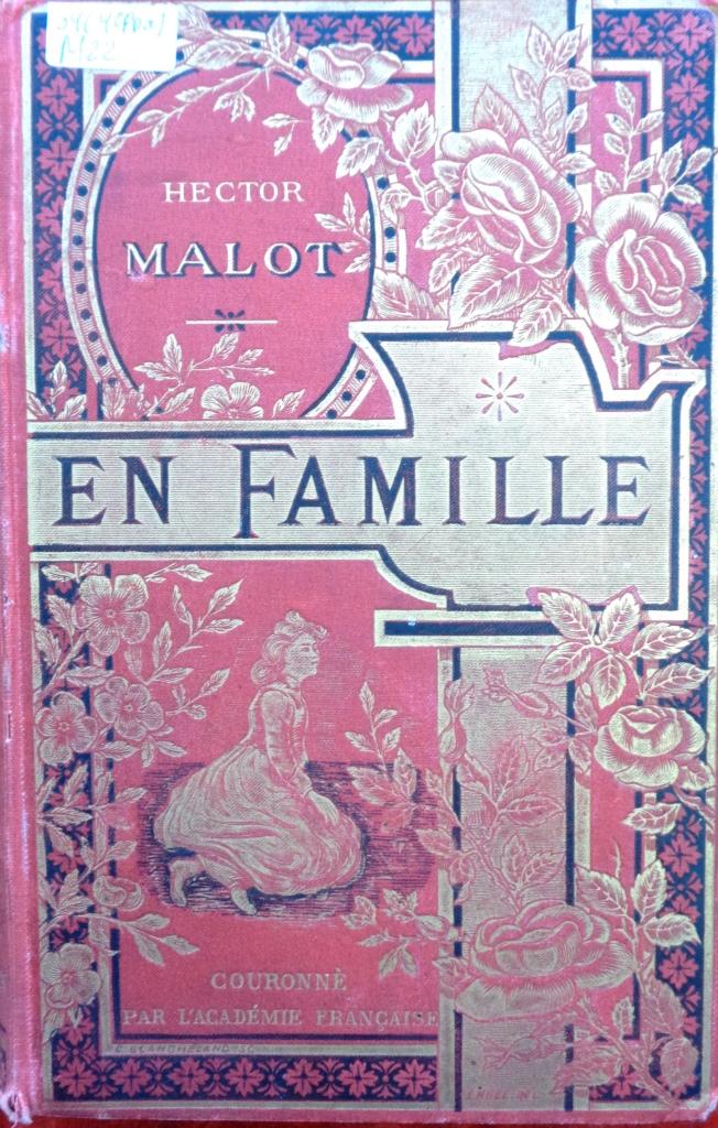 Гектор Мало Без семьи En famille (фран. яз)