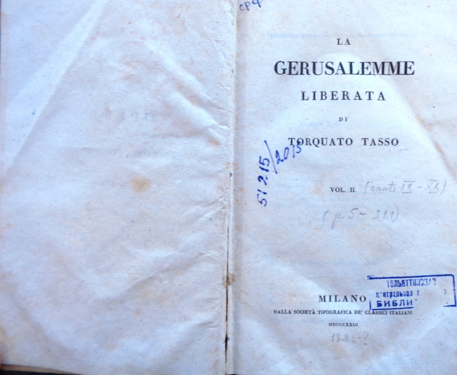 Торквато Тассо «Освобождённый Иерусали́м» (1823) La Gerusalemme liberata (итал.яз)